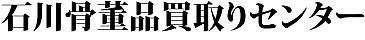 石川骨董品買取りセンター