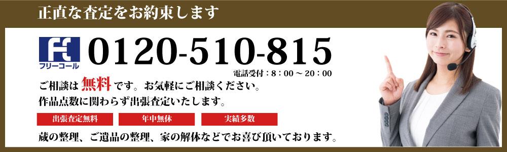 石川で骨董品お電話でのお申し込みはこちらから