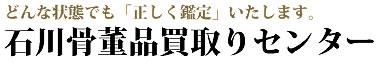 石川県の骨董品を高額買取り査定「石川骨董品買取りセンター」